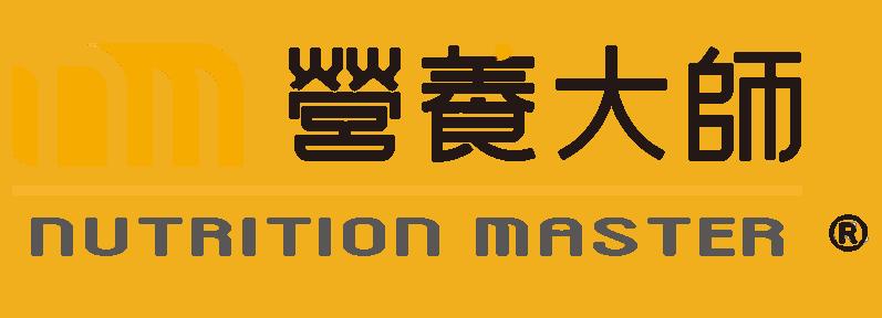 營養大師 Nutrition Master