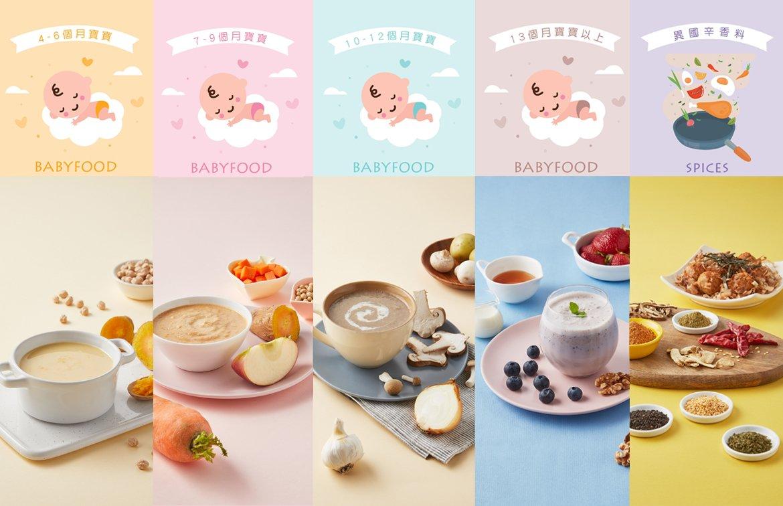 嬰幼兒副食品 & 異國辛香料食譜